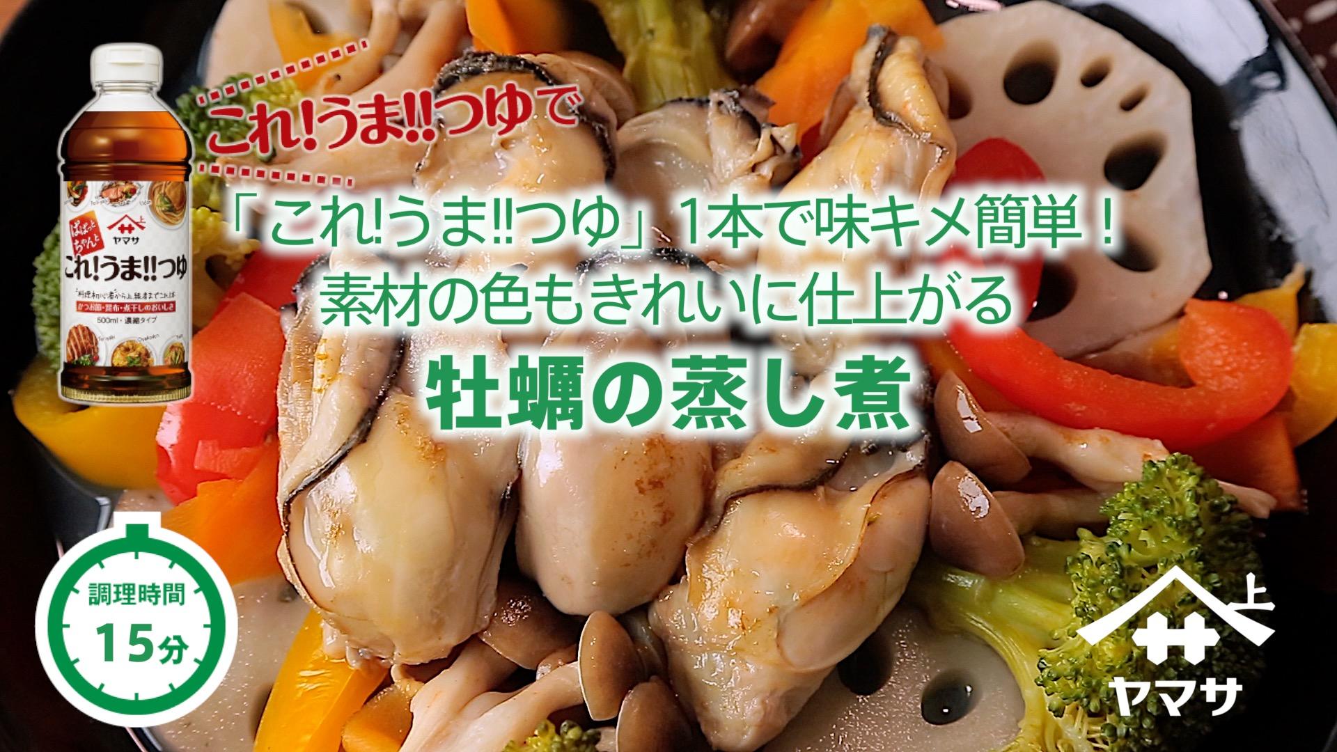 牡蠣の蒸し煮