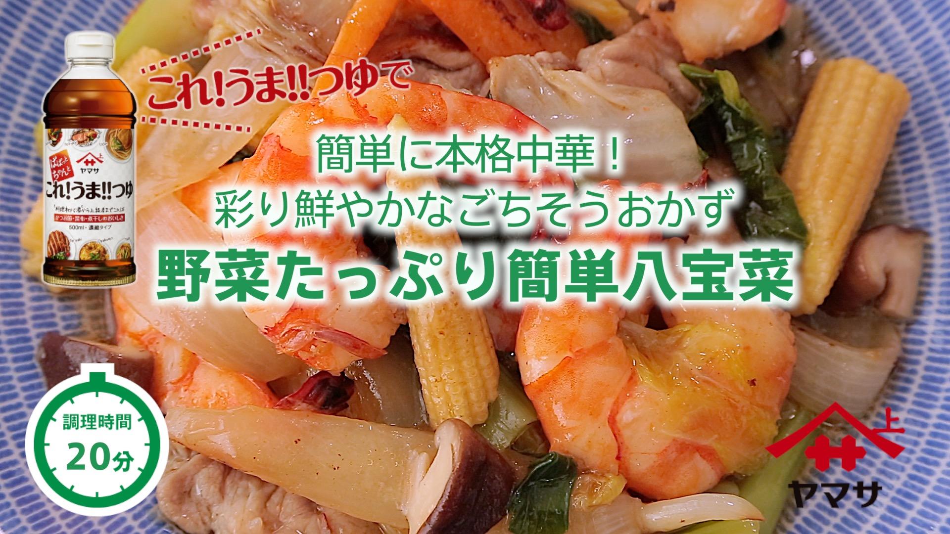 野菜たっぷり簡単八宝菜