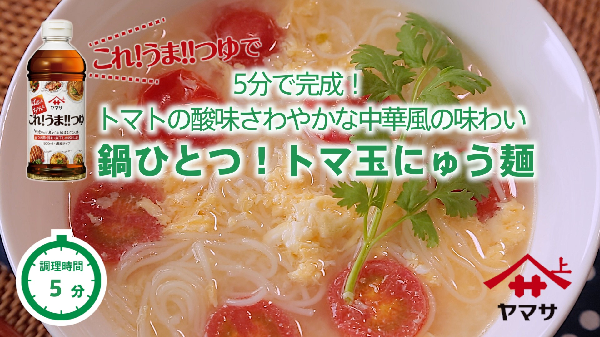 鍋ひとつ!トマ玉にゅう麺