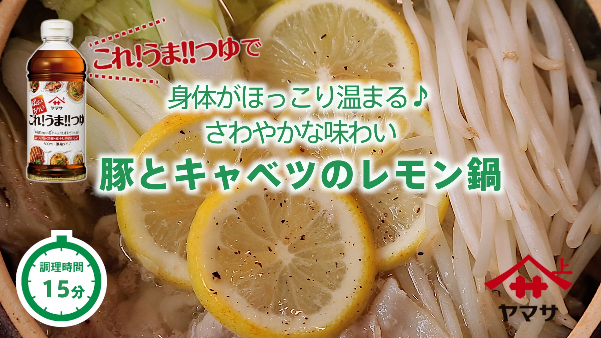 豚とキャベツのレモン鍋