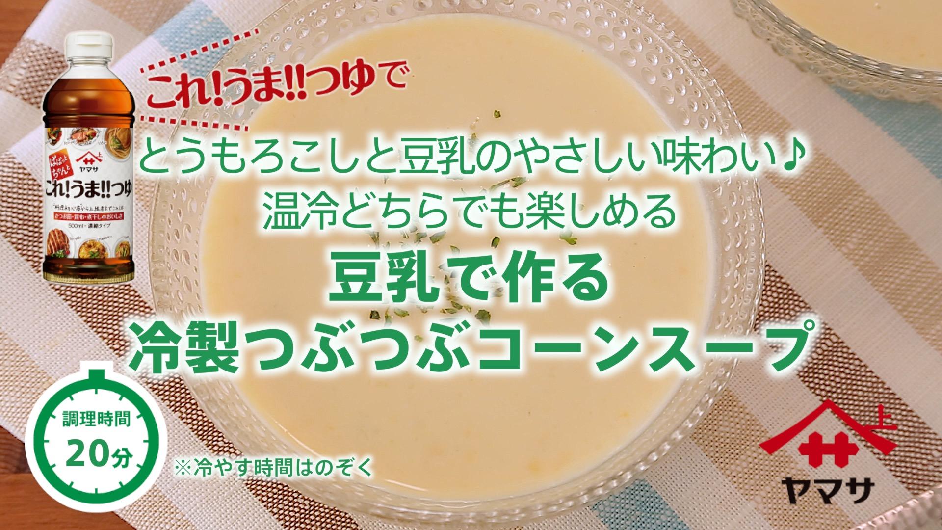 豆乳で作る冷製つぶつぶコーンスープ