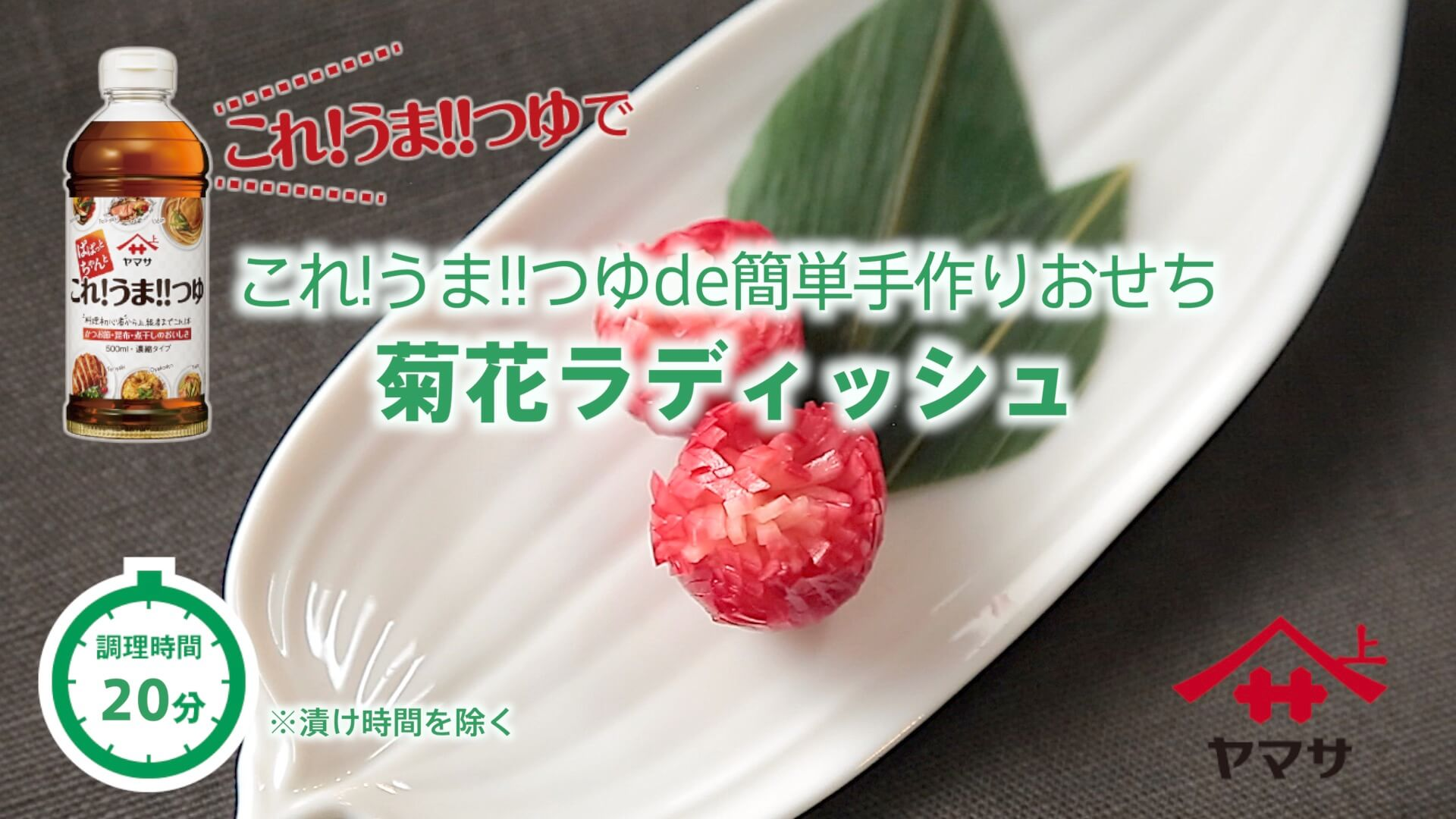 菊花ラディッシュ