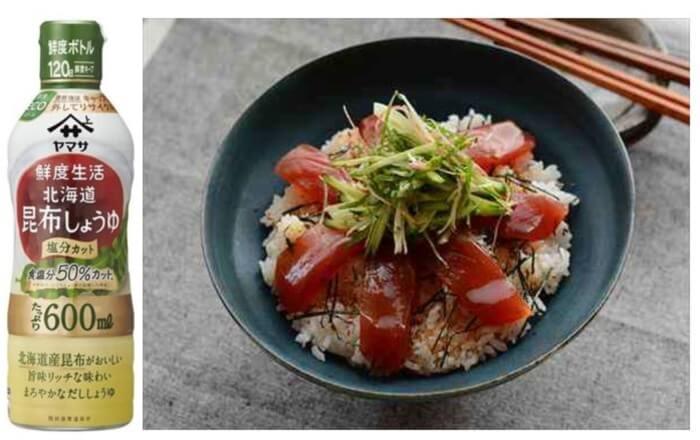 旨味リッチな味わい「ヤマサ 鮮度生活 北海道昆布しょうゆ 塩分カット」おすすめレシピ