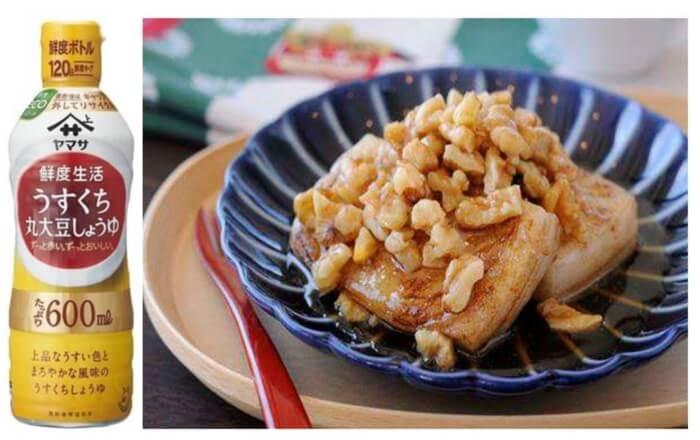 上品なうすい色とまろやかな風味「ヤマサ 鮮度生活 うすくち丸大豆しょうゆ」おすすめレシピ