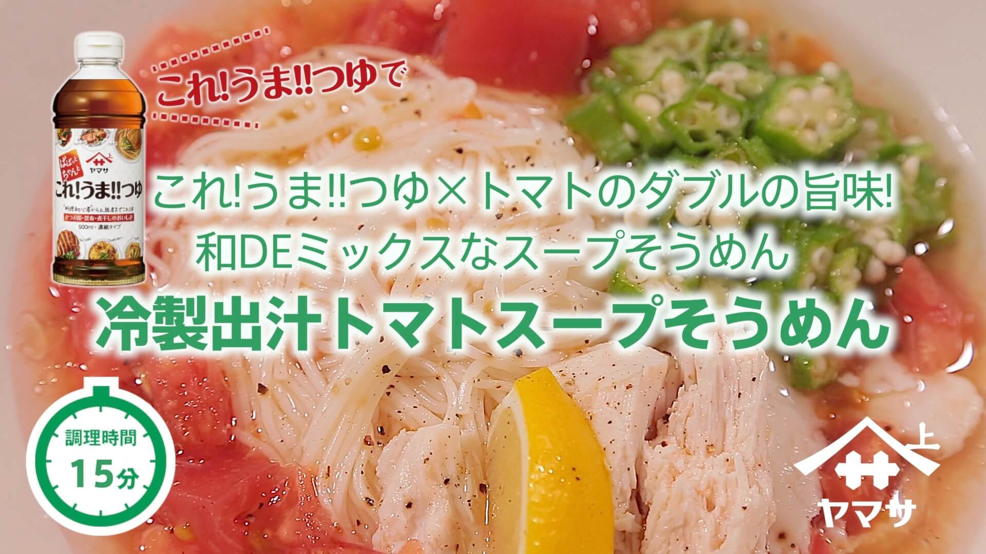 冷製出汁トマトスープそうめん