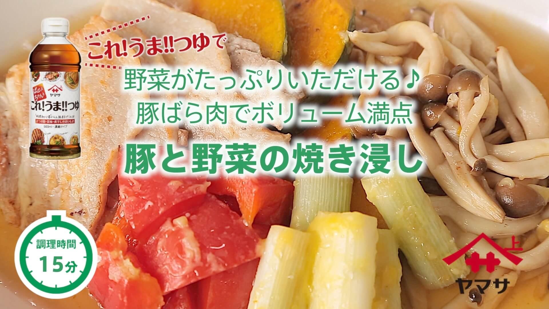 豚と野菜の焼き浸し