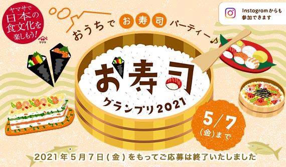 お寿司グランプリ2021