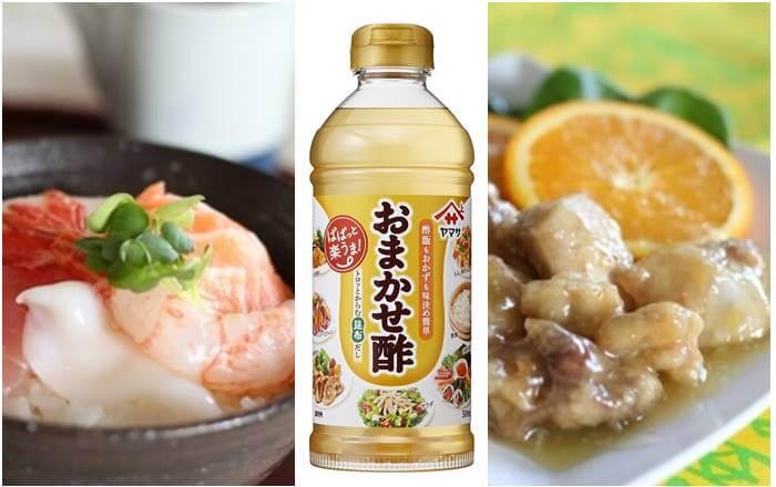 ヤマサのおすすめ♪「おまかせ酢」レシピ