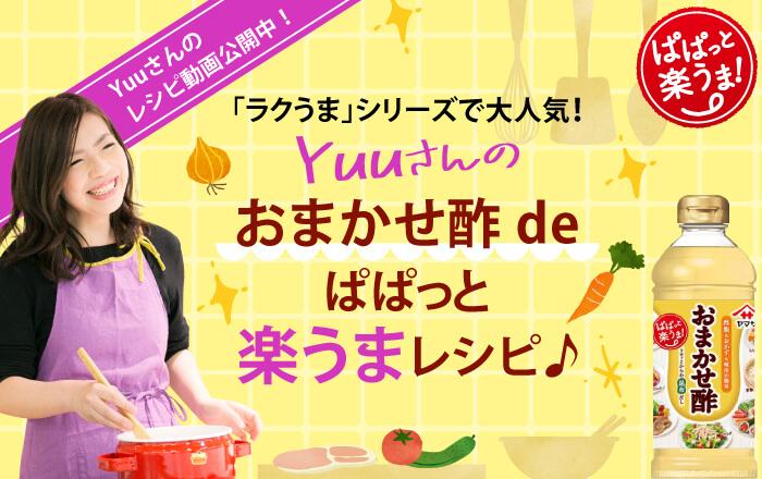 「ラクうま」シリーズで大人気!Yuuさんのおまかせ酢deぱぱっと楽うまレシピ♪
