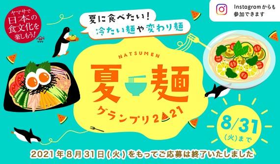 夏麺グランプリ2021