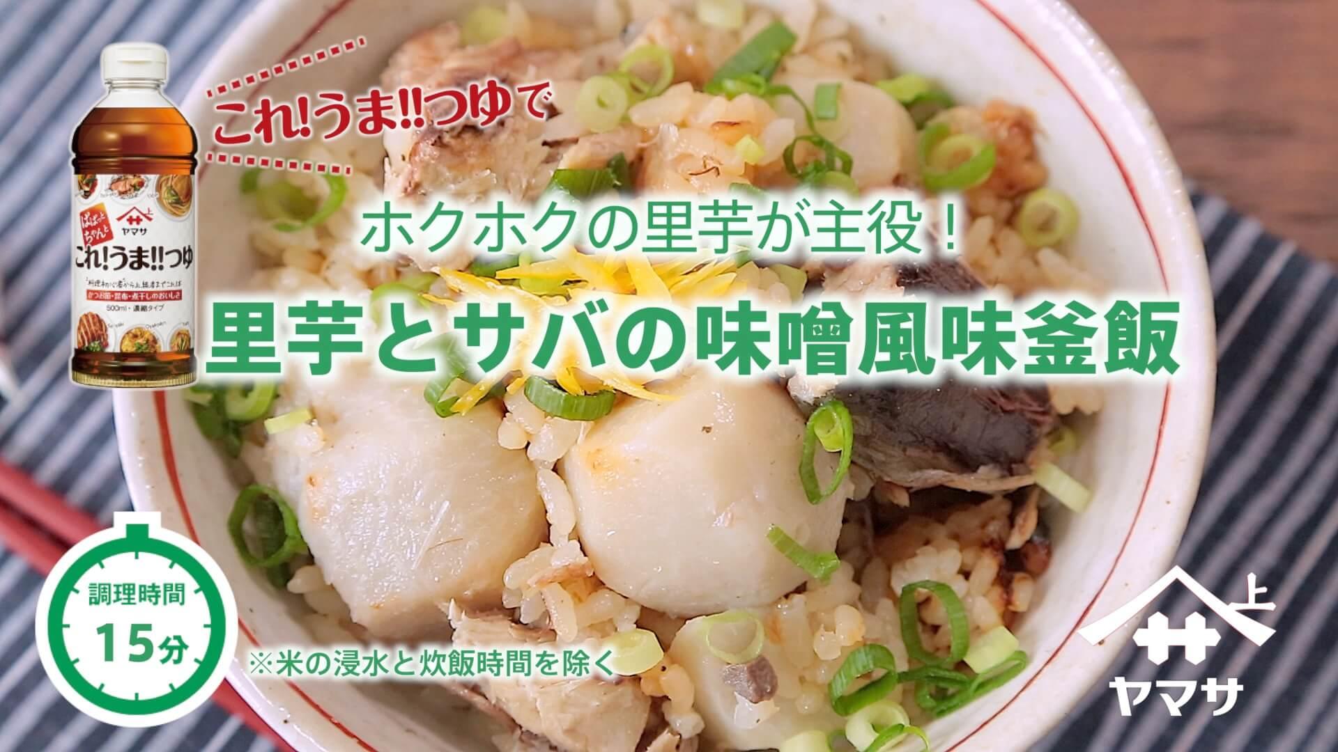 里芋とサバの味噌風味釜飯