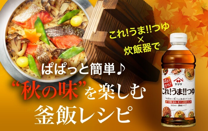 """これ!うま!!つゆでぱぱっと簡単♪""""秋の味""""を楽しむ釜飯レシピ"""